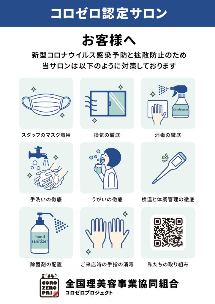 新型コロナウイルス完全予防と拡散防止のた、当サロンは以下のように対策しております。
