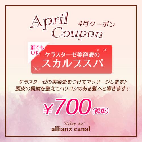 【4月限定クーポン】ケラスターゼ美容液を使ったスカルプスパ¥700(税抜) イメージ