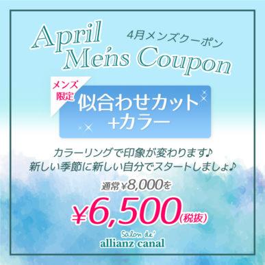 【4月メンズ限定クーポン】似合わせカット+カラー ¥8,000→¥6,500(税抜) イメージ