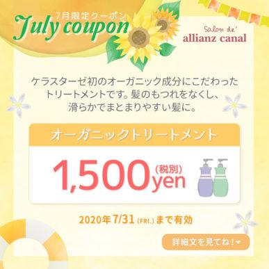【7月限定クーポン】オーガニックトリートメント イメージ