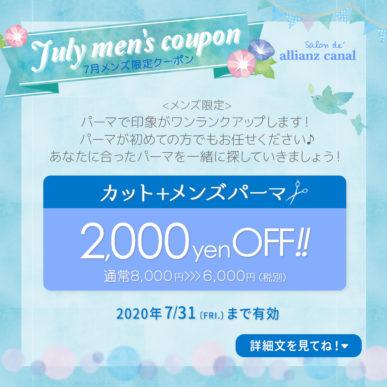 【7月メンズ限定クーポン】カット+メンズパーマ イメージ