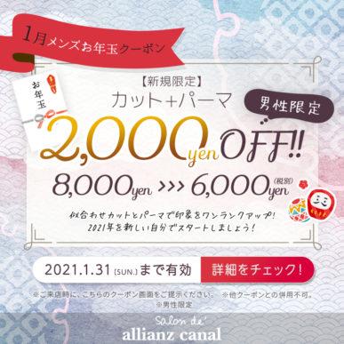 【1月限定お年玉クーポン】カット+パーマ ¥2,000OFF【男性・新規限定】 イメージ