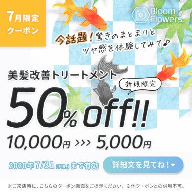 【7月限定クーポン】美髪改善トリートメント50%OFF イメージ