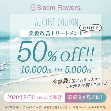 【8月限定クーポン】美髪改善トリートメント 50%OFF!! イメージ