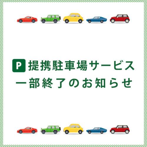 提携駐車場サービス一部終了のお知らせ イメージ