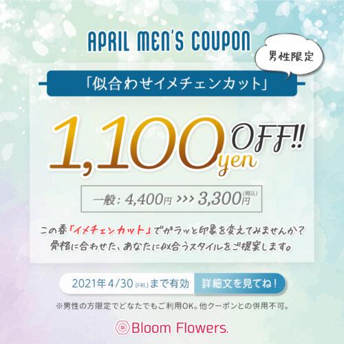 【4月Men's限定クーポン】一般カット1,100円OFF 通常¥4,400→¥3,300(税込) イメージ