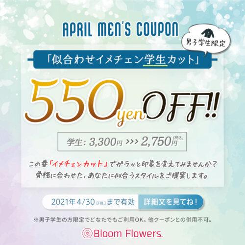 【4月Men's学生限定クーポン】学生カット550円OFF 通常¥3,300→¥2,750(税込) イメージ