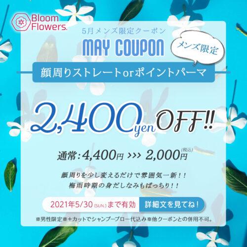 【5月メンズ限定クーポン】顔周りストレート or ポイントパーマ 通常価格 ¥4,400→クーポン価格 ¥2,000(税込) イメージ