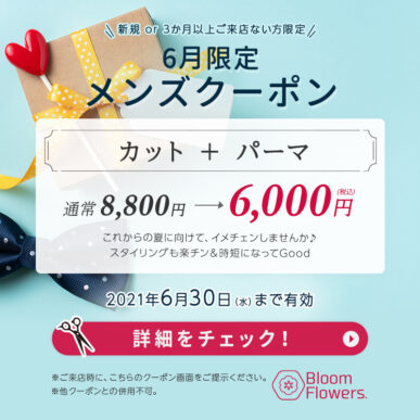 【6月限定クーポン】カット+パーマ 通常8,800円→6,000円(税込) イメージ