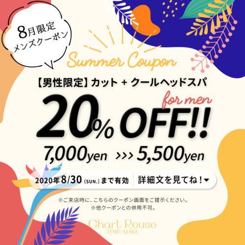 【8月メンズ限定クーポン】 カット+クールヘッドスパ 20%OFF‼【新規限定】 イメージ