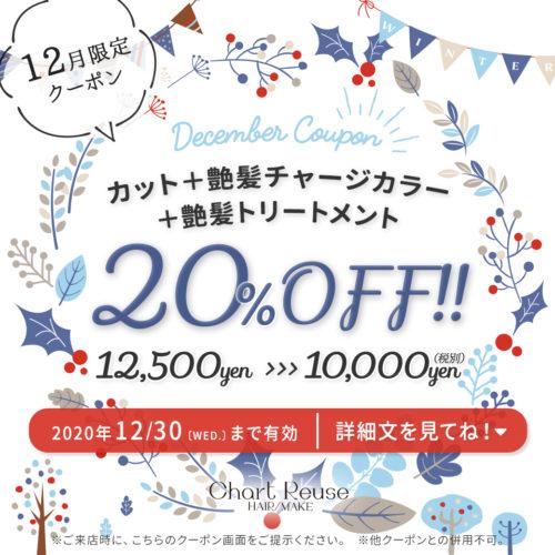【12月限定クーポン】カット+艶髪チャージカラー+艶髪トリートメント 通常価格¥12,500→¥10,000(税別) イメージ