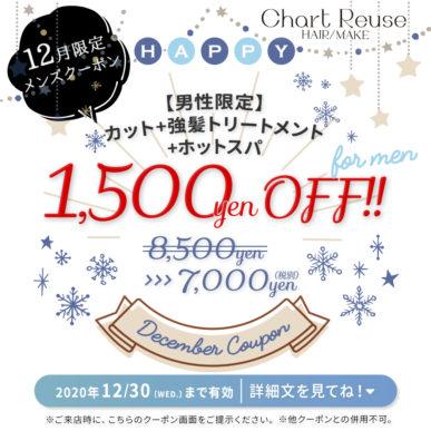 【12月メンズ限定クーポン】カット+強髪トリートメント+ホットスパ  通常¥8,500円→¥7,000円(税別) イメージ