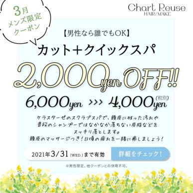 【3月Men's限定クーポン】カット+クイックスパ イメージ