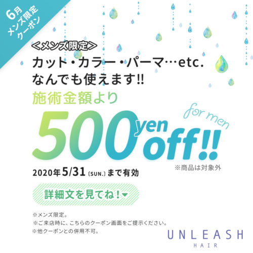 【6月メンズ限定クーポン】施術金額より500円OFF! イメージ