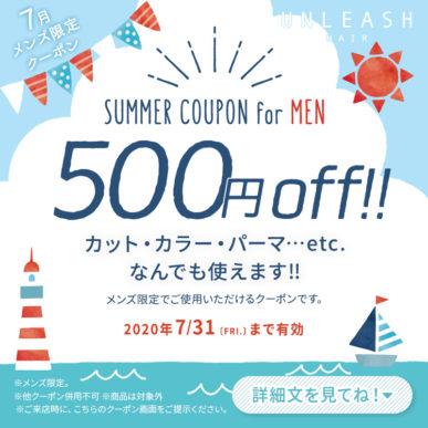 【7月メンズ限定クーポン】施術金額より500円OFF! イメージ