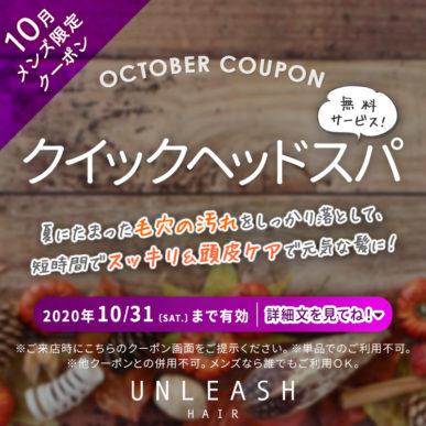 【10月メンズ限定クーポン】クイックスパ 無料サービス! イメージ