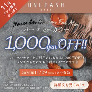 【11月メンズ限定クーポン】パーマorカラーをされた方は1,000円OFF! イメージ