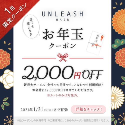 【1月限定お年玉クーポン】誰でも使える2,000円OFF! イメージ