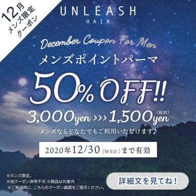 【12月メンズ限定クーポン】メンズポイントパーマ通常¥3,000円→¥1,500円(税別) イメージ