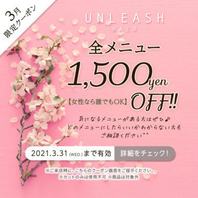 【3月女性限定クーポン】All Menu 通常価格より1,500円OFF!! イメージ