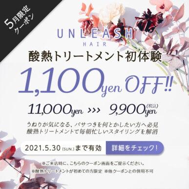 【5月限定クーポン】酸熱トリートメント 通常¥11,000→¥9,900(税込) イメージ