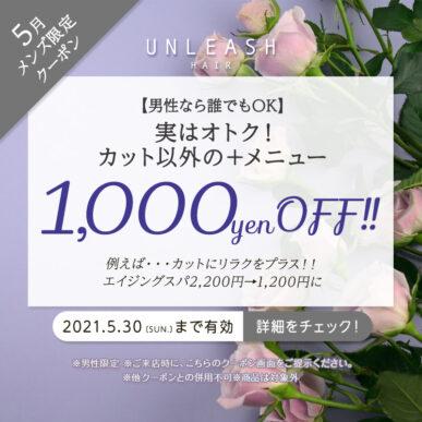 【5月限定メンズクーポン】カット以外のプラスメニューが1,000円OFF イメージ