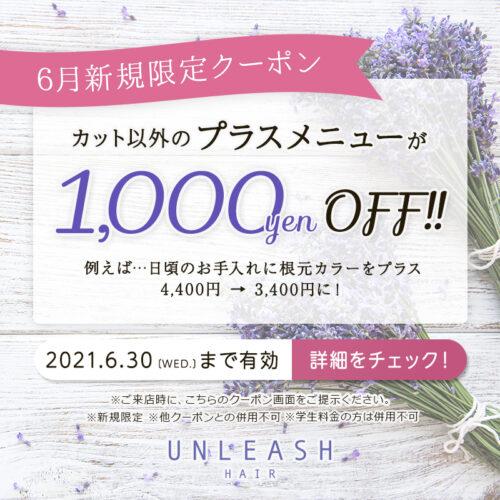 【6月限定クーポン】カット以外のプラスメニューが1,000円OFF イメージ