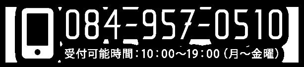 084-957-0510 | 受付可能時間:10:00~19:00(月~金曜)