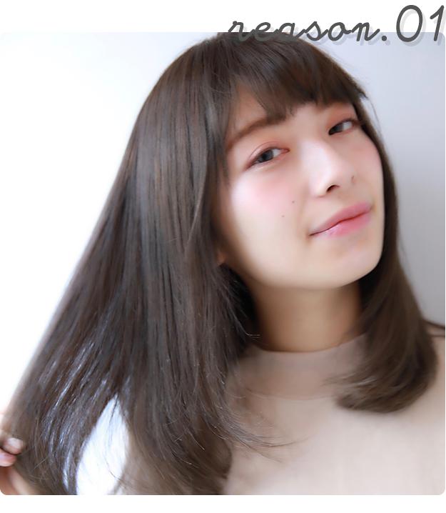 美髪改善酸熱トリートメントの効果①