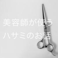 美容師が使うハサミのお話。 イメージ