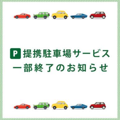 Bloom Flowers. 提携駐車場一部携終了のお知らせ イメージ