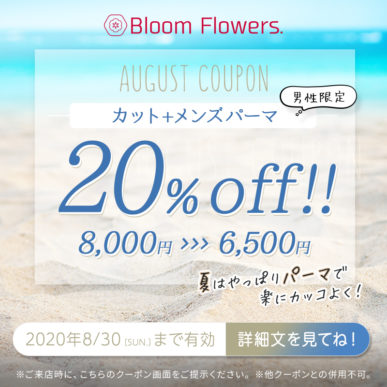 【8月限定メンズクーポン】カット+メンズパーマ 20%OFF!! イメージ