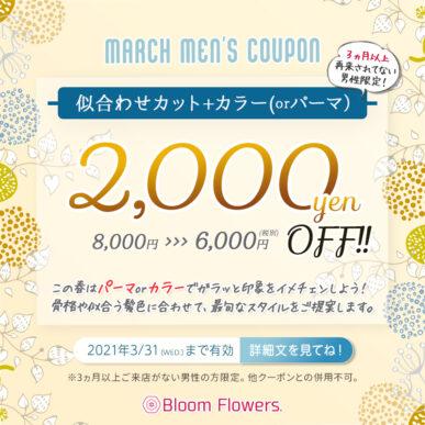 【3月Men's限定クーポン】似合わせカット+カラー(orパーマ) イメージ
