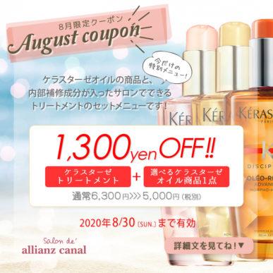 【8月限定クーポン】ケラスターゼトリートメント+オイルセット 通常¥6,300→¥5,000(税抜) イメージ
