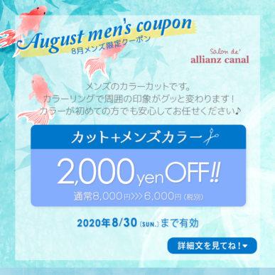 【8月メンズ限定クーポン】カット+メンズカラー 通常¥8,000→¥6,000(税抜) イメージ