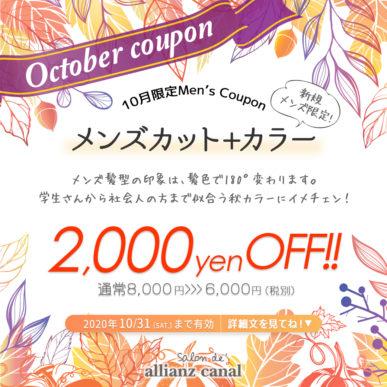 【10月メンズ限定クーポン】メンズカット+カラー 通常¥8,000→¥6,000 イメージ