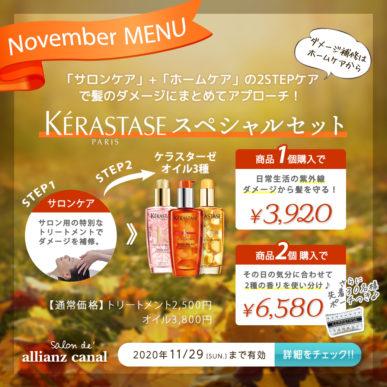 【11月限定メニュー】ケラスターゼスペシャルメニュー イメージ