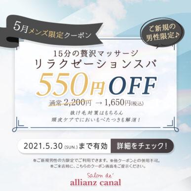 【5月限定メンズクーポン】リラクゼーションスパ 通常¥2,200→¥1,650(税込) イメージ