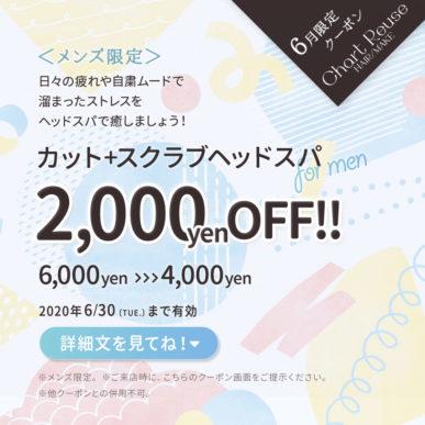【6月メンズ限定クーポン】カット+スクラブヘッドスパ イメージ