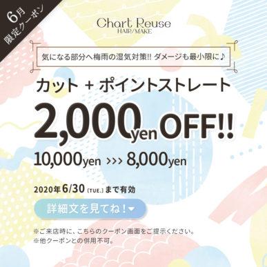 【6月限定クーポン】カット+ポイントストレートパーマ イメージ