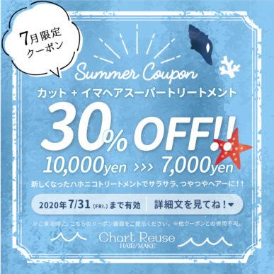【7月限定クーポン】カット+イマヘアスーパートリートメント30%OFF!! イメージ