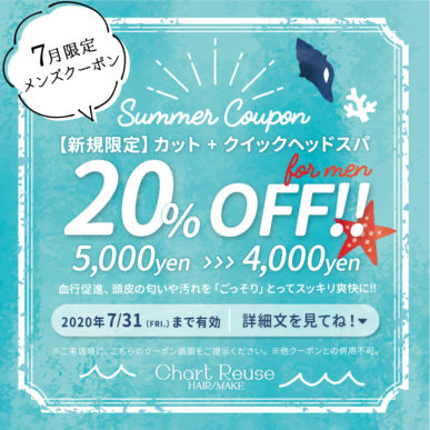 【7月限定クーポン】カット+クイックヘッドスパ 20%OFF‼ イメージ