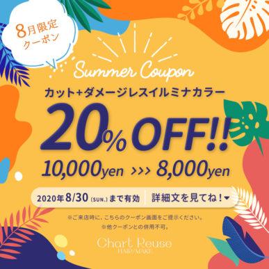 【8月限定クーポン】カット+ダメージレスイルミナカラー 20%OFF!! イメージ
