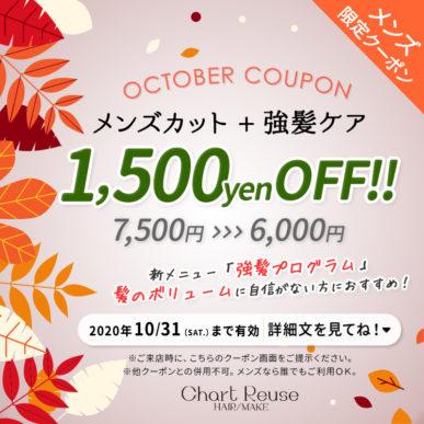 【10月メンズ限定クーポン】 メンズカット+強髪ケア 通常¥7,500→¥6,000 イメージ