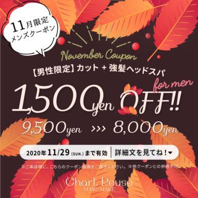 【11月メンズ限定クーポン】 メンズカット+強髪ヘッドスパ 通常価格9,500円→8,000円(税別) イメージ