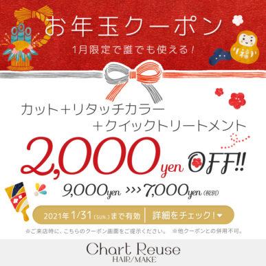 【1月限定お年玉クーポン】カット+リタッチカラー+クイックトリートメント¥2,000OFF イメージ