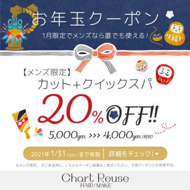 【1月限定お年玉クーポン】カット+クイックスパ ¥1,000円OFF イメージ