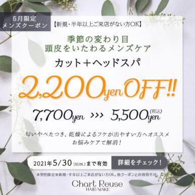 【5月限定メンズクーポン】カット+ヘッドスパ 通常¥7,700→¥5,500(税込) イメージ