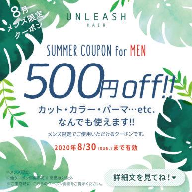 【8月メンズ限定クーポン】施術金額より500円OFF! イメージ