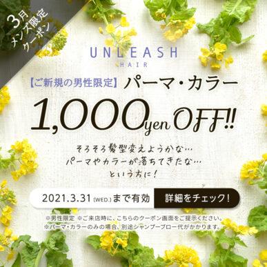 【3月Men's限定クーポン】パーマorカラー 通常価格より1,000円OFF!! イメージ